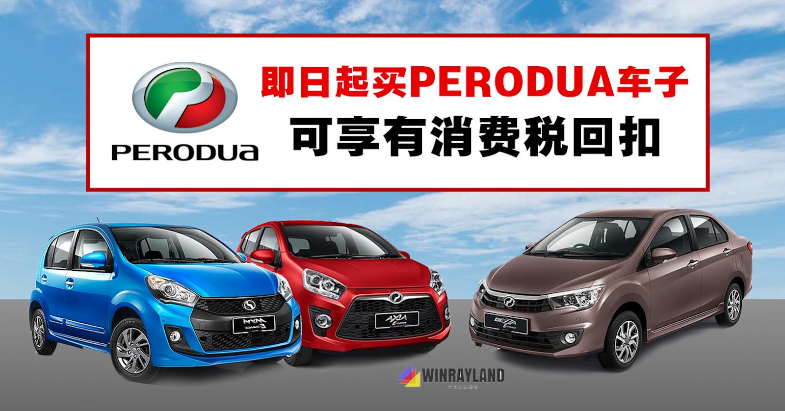 即日起买PERODUA车子可享有消费税回扣