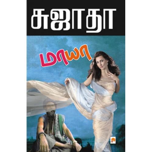 எனக்கு பிடித்த புத்தகங்கள் 6 - சுஜாதா & நாவல்கள் 9