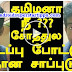 BEST REPLY FOR TN POLIS | ANDROID TAMIL