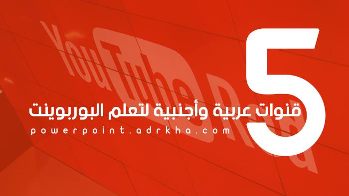 5 قنوات عربية وأجنبية لتعلم البوربوينت أون لاين