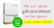 3000 ரூபாய் மதிப்புள்ள ஃபைல் மினிமைசர் மென்பொருள் இலவசம்