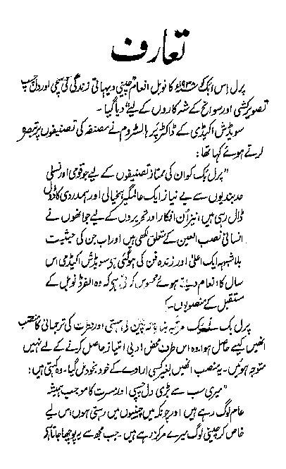 Pyari Zameen Akther Hussain