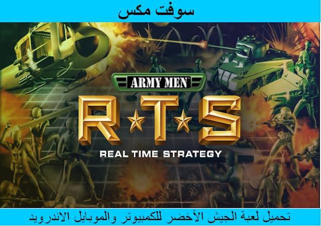 تحميل لعبة الجيش الاخضر للكمبيوتر والاندرويد مجانا برابط ميديا فاير download army man