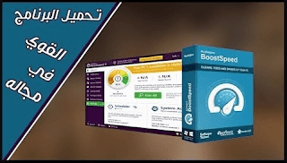 Auslogics BoostSpeed 10.0.23.0 Multilingual