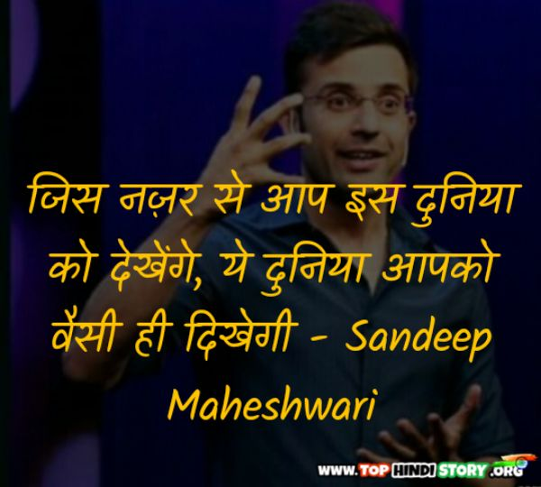 Sandeep Maheshwari Inspiring Quotes Hindi