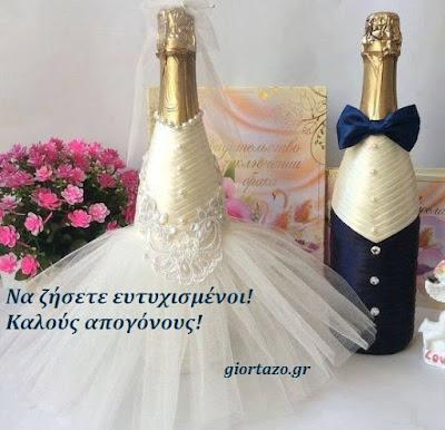 Ευχές γάμου σε εικόνες.....giortazo
