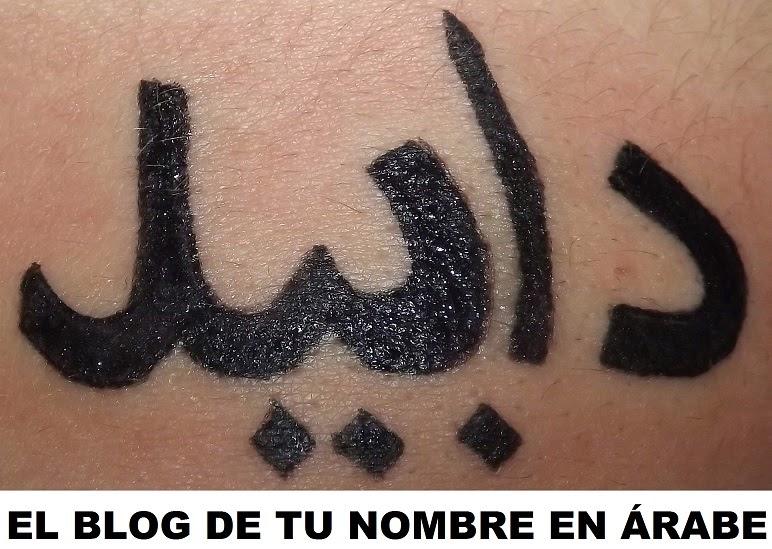 Tatuajes Con Nombres En Arabe tu nombre en árabe escrito en letras árabes nombres