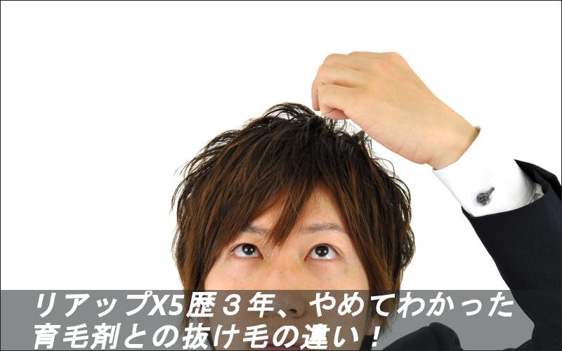 リアップX5歴3年、やめてわかった育毛剤(医薬部外品)との抜け毛の違い!