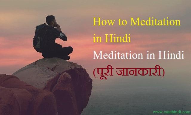 How to Meditation in Hindi | Meditation in Hindi