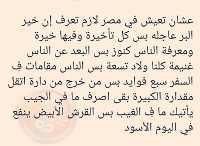 نكت تافهة مصرية قصيرة Musiqaa Blog
