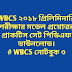 WBCS 2018 Preliminary Exam Full Model Practice Set 3 PDF Download
