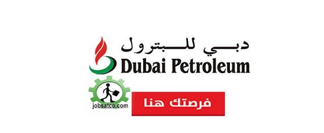 وظائف-شركة-دبي-للبترول