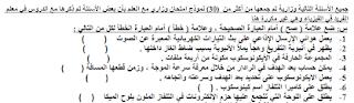 أسئلة وزارية على الوحدة الرابعة من مقرر فيزياء الصف الثالث الثانوي ـ اليمن