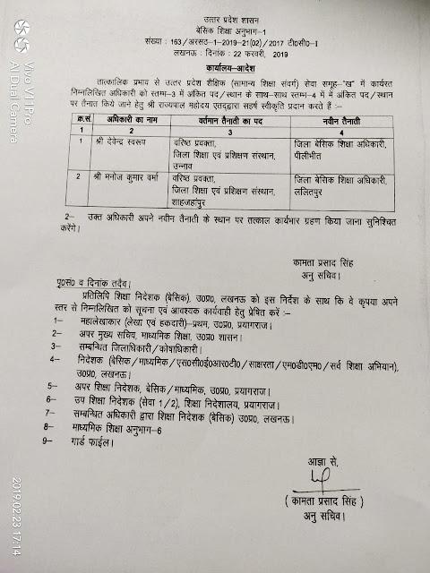 पीलीभीत व ललितपुर जिले को मिले नए बीएसए, डायट उन्नाव व शाहजहांपुर के वरिष्ठ प्रवक्ता का हुआ प्रमोशन आदेश देखें