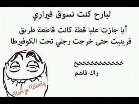 نكت جزائرية تموت بالضحك Home Facebook