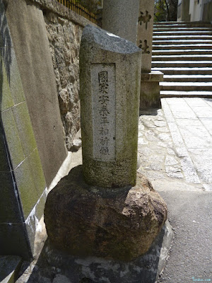 三光神社國家安泰平和祈願碑