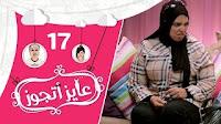 برنامج عايز أتجوز 4-7-2015 مع بسمة ماهر و محمد عبد الرشيد