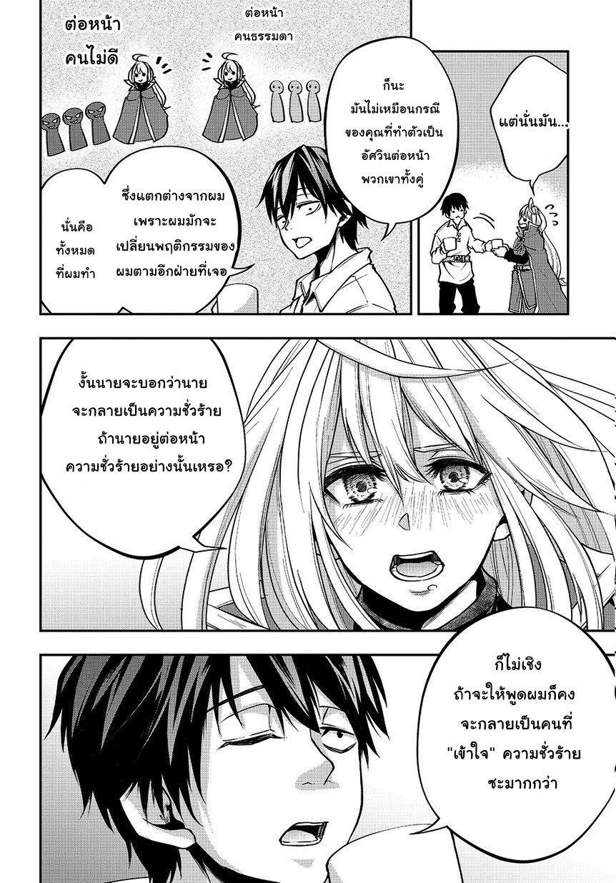 อ่านการ์ตูน Isekai Demo Bunan ni Ikitai Shoukougun ตอนที่ 2 หน้าที่ 44
