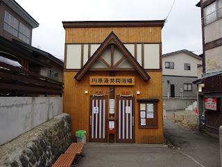 蔵王温泉の川原湯共同浴場
