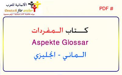 كــتاب الـمفردات   1 Aspekte Glossar  الـماني - انجليزي