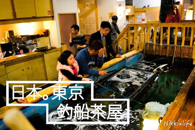 【日本。東京】釣船茶屋-釣魚失敗!不過日式料理也很好吃! 1