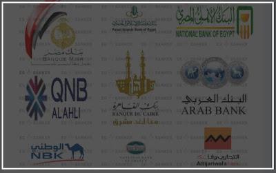 ايميلات HR - توظيف اهم واكبر البنوك فى مصر المتاح بها وظائف خالية وفرص عمل