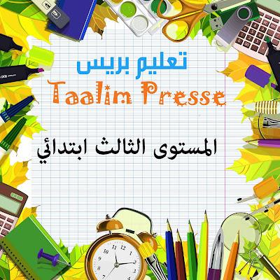 تحميل أحدث جذاذات مرشدي في اللغة العربية للمستوى الثالث