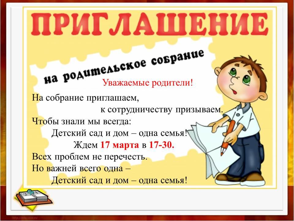 Приглашение открытки на родительское собрание в детском саду, отпуска
