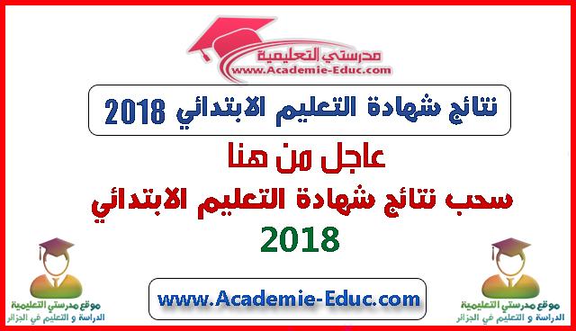 هنا سحب نتائج شهادة التعليم الابتدائي 2018 cinq.onec.dz