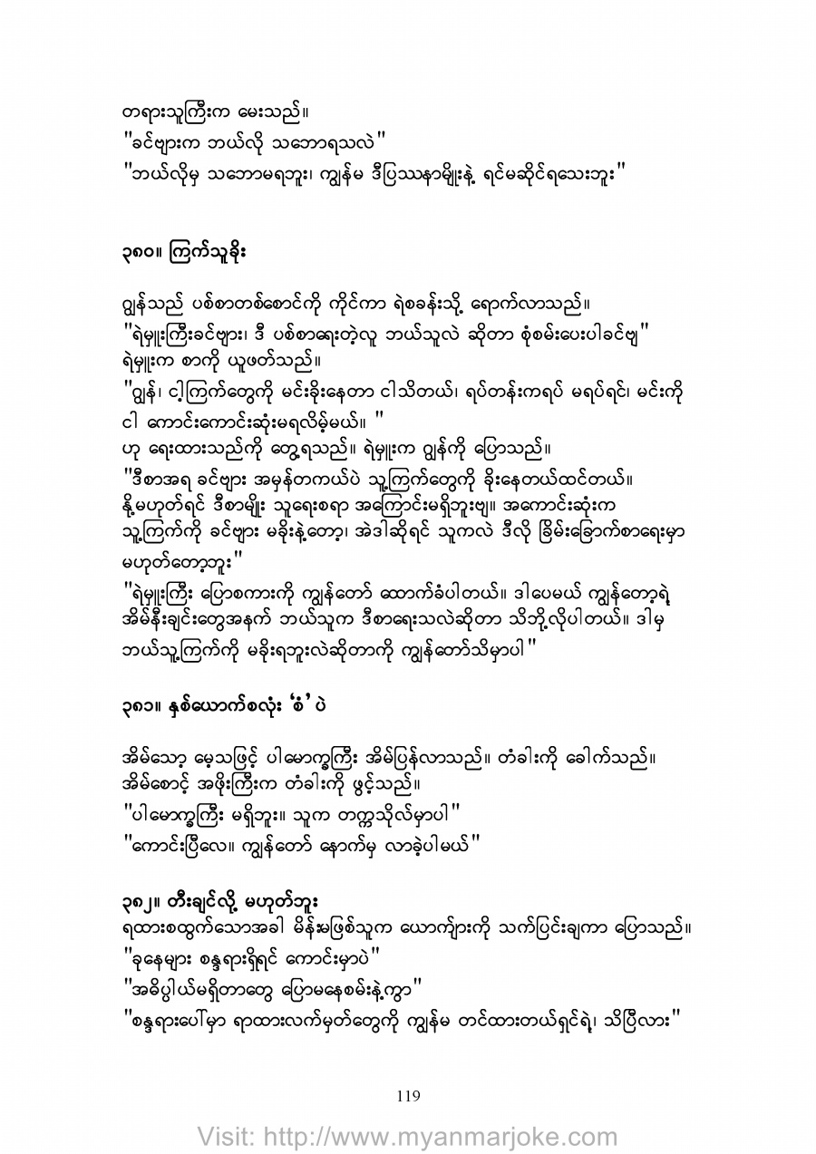 The Insomnia, myanmar joke