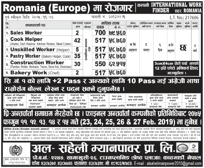 Jobs in Romania for Nepali, salary Rs 79,560