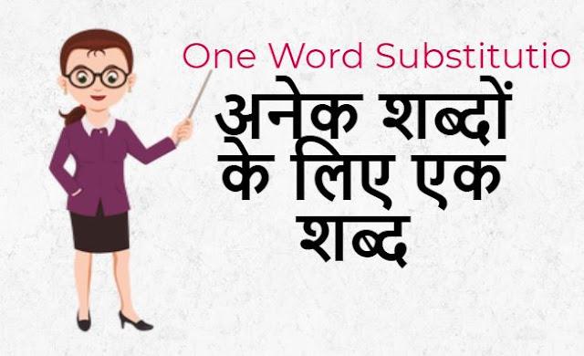 अनेक शब्दों के लिए एक शब्द - One Word Substitution Start With B (Part-2)