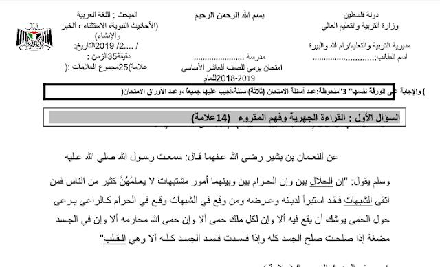 اختبار يومي الصف العاشر2018-2019 #فسطين #عربي