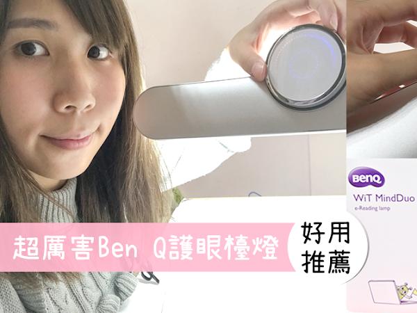超好用檯燈推薦!BenQ護眼神器「WiT MindDuo S」照明範圍超廣、自動感應、可調整色溫!