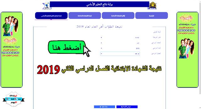 نتيجة الشهادة الابتدائية برقم الجلوس 2019 اليوم السابع