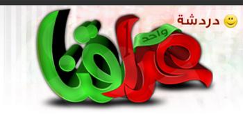 دردشة عراقنا