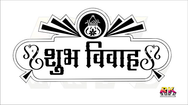 शुभ विवाह Wedding Title Logo Design with Kalash
