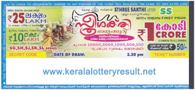 11.4.2017 Sthree Sakthi Lottery SS 50 Results Today - kerala lottery results