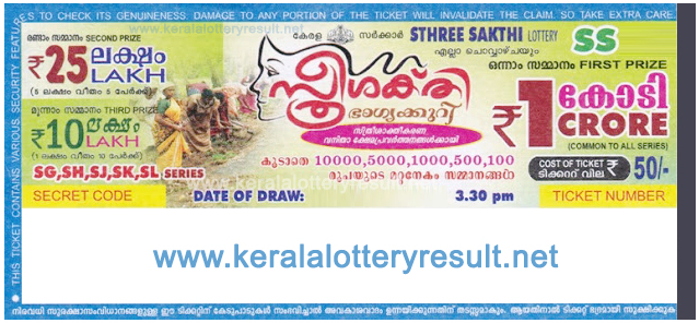 STHREE SAKTHI LOTTERY SS 45 RESULTS 07-03-2017  Kerala Lottery Result