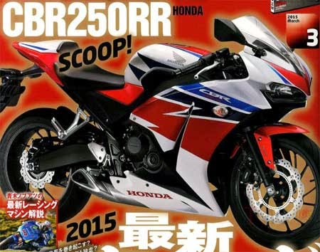 New CBR250RR 2-silinder