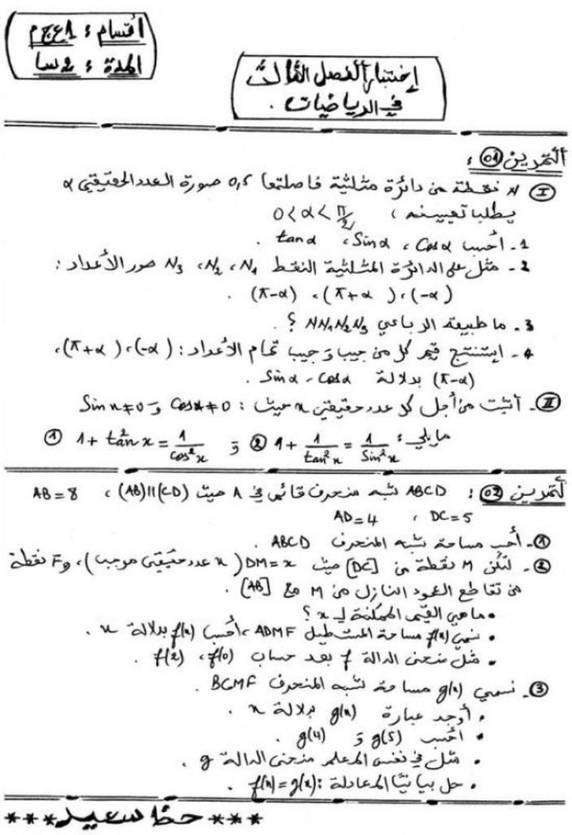 الامتحان الثالث في مادة الرياضيات