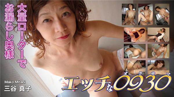 UNCENSORED H0930 ki190521 エッチな0930 三谷 真子 48歳, AV uncensored