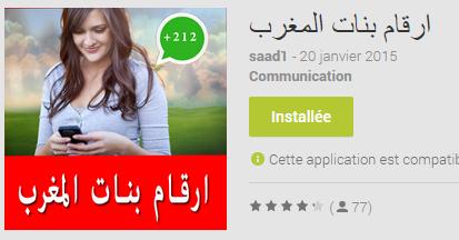 تعارف المغرب واتس اب