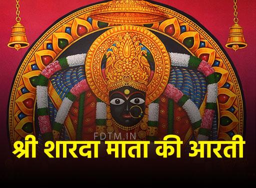 sharda mata aarti in hindi
