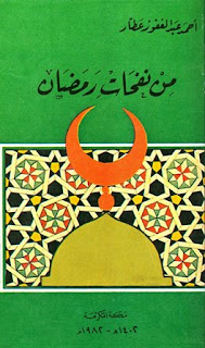 كتاب من نفحات رمضان - أحمد عبد الغفور عطار
