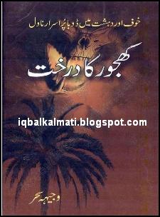 Khajoor Ka Darakht by Wajiha Saher Novel PDF