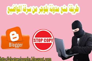 طريقة منع نسخ وتحديد التدوينات على مدونات بلوجر