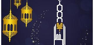 فضائل عيد الفطر المبارك
