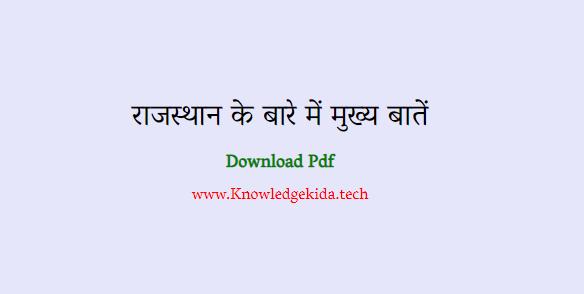 राजस्थान के बारे में मुख्य बातें