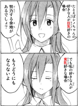 例えばシノちゃんの好きな人が巨乳好きの場合努力する余地があるんでしょ?でも私の好きな人が貧乳好きな場合もうどうにもならないよ quote from manga Seitokai Yakuindomo 生徒会役員共 (Chapter 42)